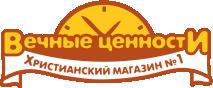 """Христианский магазин """"Вечные ценности"""""""