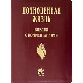 """БИБЛИЯ с комментариями """"Полноценная жизнь"""" (ДеЛюкс, бордовая)"""