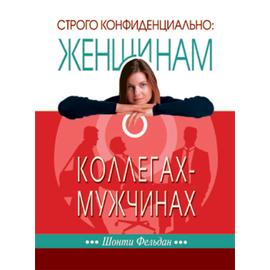 Строго конфиденциально: женщинам о коллегах-мужчинах