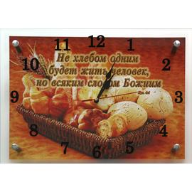 """Часы настенные """"Не хлебом одним будет жить человек..."""""""