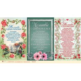 Молитва о доме и близких, молитва о душевном покое, супружеская молитва
