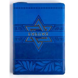 """Библия """"Звезда Давида"""" с золотой звездой, золотой обрез (на молнии)"""