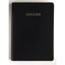 Библия чёрная, золотой обрез