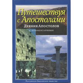 Путешествуя с Апостолами. Деяния Апостолов с комментариями и фотографиями исторических мест