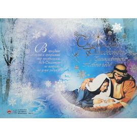 """Открытка двойная """"Счастливого Рождества и благословенного Нового года"""" (БРТ 011)"""