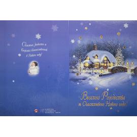 """Открытка двойная """"Весёлого Рождества и счастливого Нового года!"""" (БРТ 013)"""