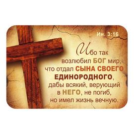 Магнит - «Ибо так возлюбил Бог мир, что отдал Сына Своего Единородного...»