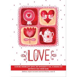 Блокнот (11x15 см 40 л, на пружине) - Если мы любим друг друга (LOVE)