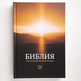Библия в современном переводе (15х22см, иллюстрированный твёрдый переплёт, закладка)