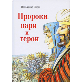 Пророки, цари и герои