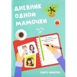 Дневник одной мамочки
