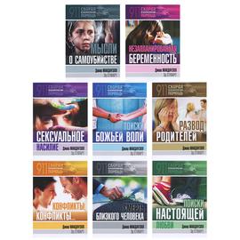 """Комплект """"Скорая психологическая помощь"""" 8 книг для подростков"""