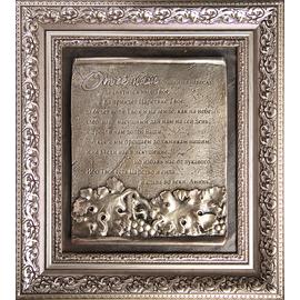 Панно гальванопластика - Отче наш… (Чис 6:24-26) серебро 32,5х36,5см