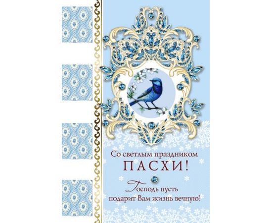 Со светлым праздником Пасхи! - открытка