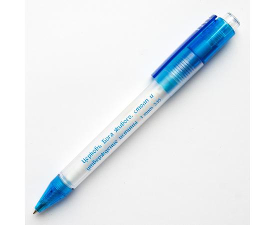 """Ручка """"Церковь Бога Живого, столп и утверждение истины."""" 1-Тим 3:15"""