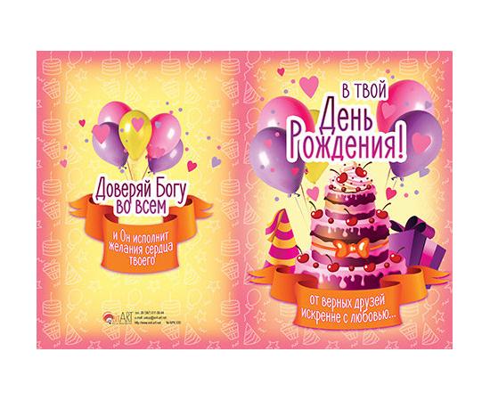 В твой день рождения от верных друзей искренне с любовью… - открытка  с разворотом и конвертом  (БРБ 020)