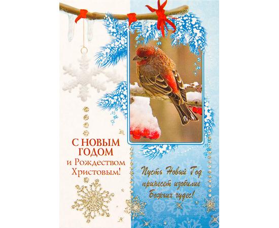Открытка 7х10 см «С Новым годом и Рождеством Христовым! Пусть Новый год принесет изобилие Божьих чудес!»