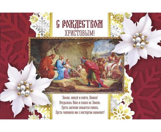 Открытка 10х15 см -С Рождеством Христовым! Земля, ликуй и пойте, Небеса!»