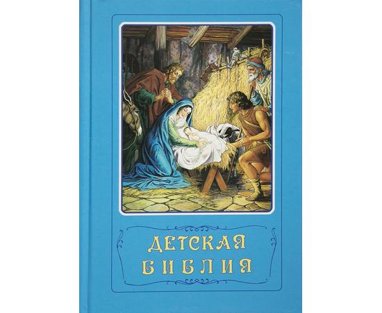 Голубая детская Библия (под редакцией Араповича)
