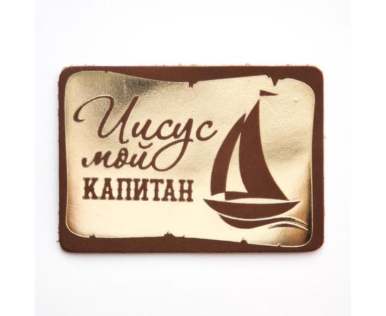 """Магнит """"Иисус мой капитан"""" из натуральной кожи"""