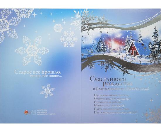 """Открытка двойная """"Счастливого Рождества и благословенного Нового года!"""" (БРТ 015)"""