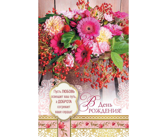 Открытка одинарная 10x15 В день рождения! Пусть любовь освещает ваш путь, а доброта согревает ваше сердце!
